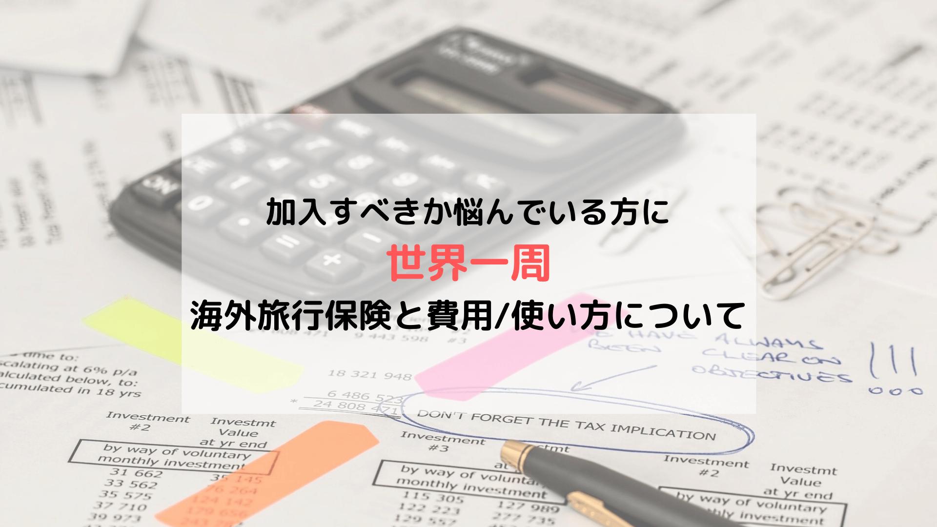 海外旅行保険の概要と実際の費用/使い方について