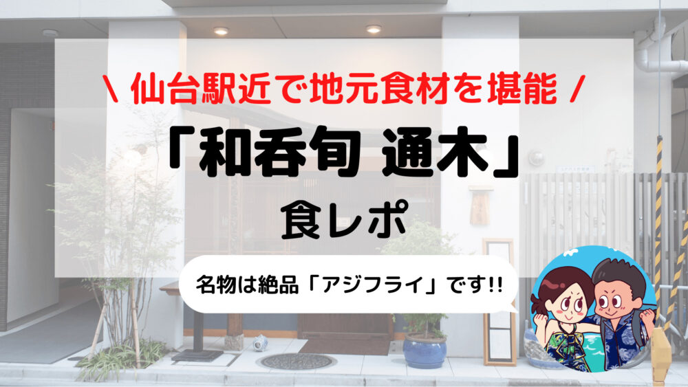 仙台駅近グルメ【和呑旬 通木】和食居酒屋で絶品アジフライを味わおう