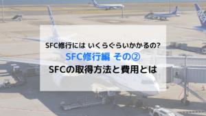 《SFC修行》ANA スーパーフライヤーズカードの取得方法と費用について