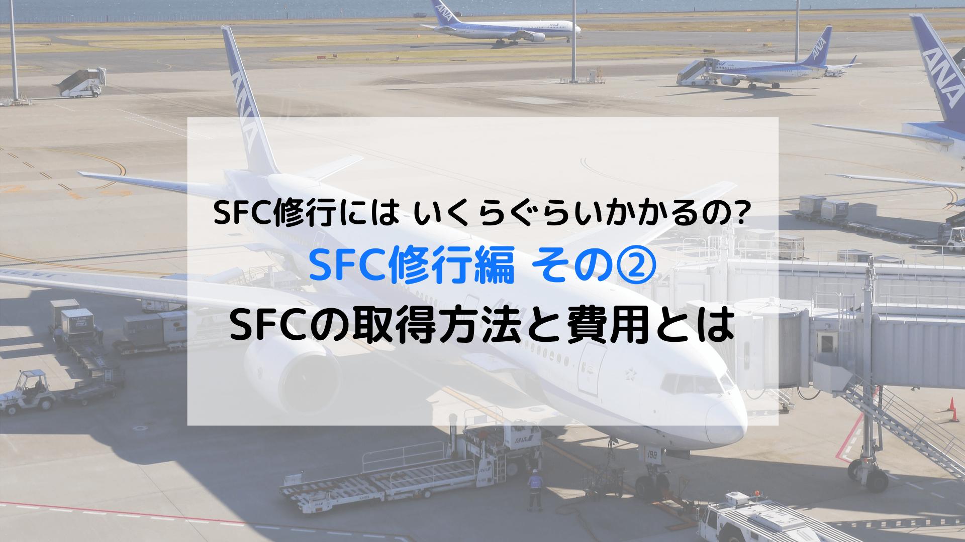 SFC修行 SFCの取得方法と費用とは