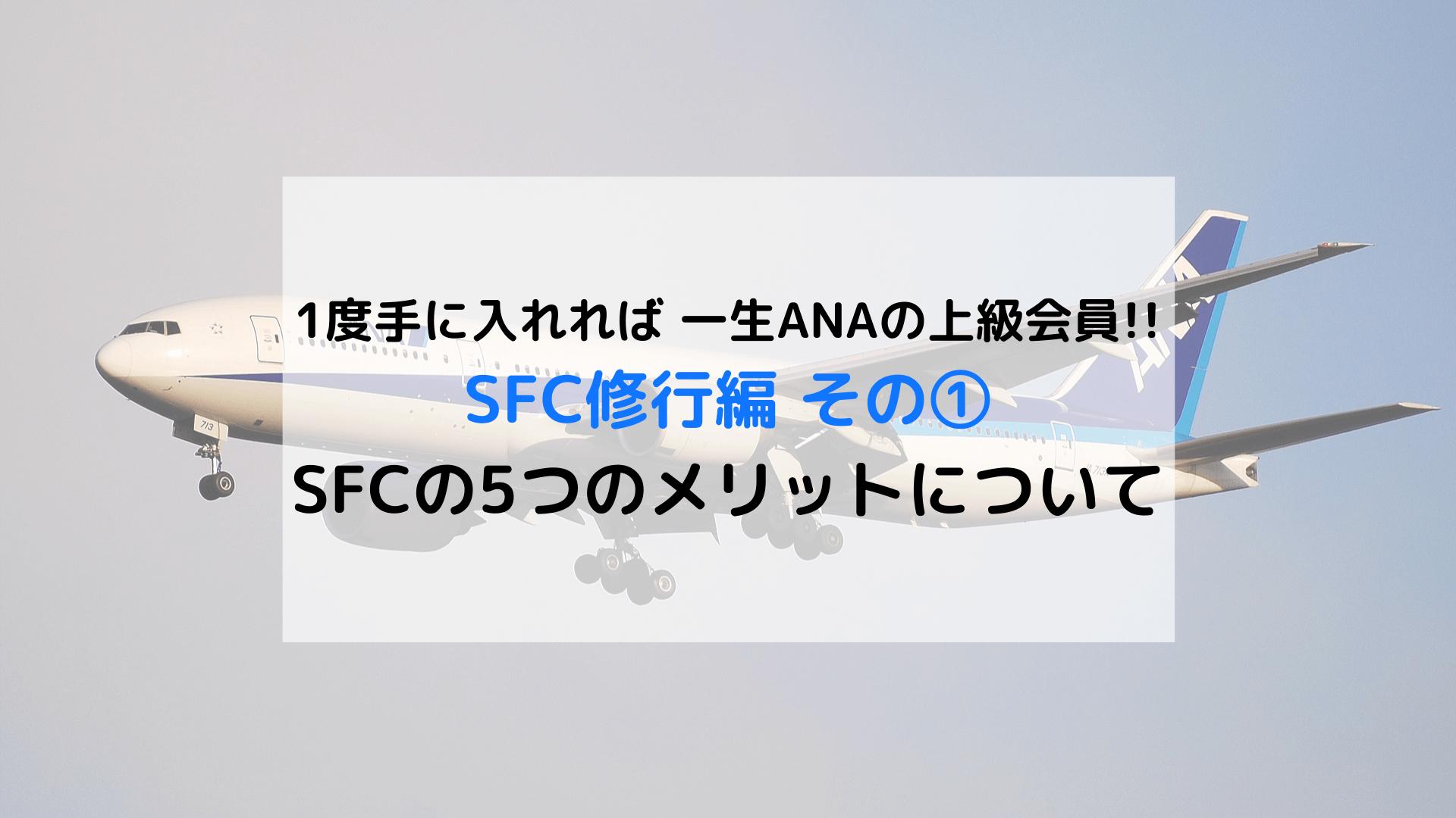 一生ANAの上級会員 SFCの5つのメリット