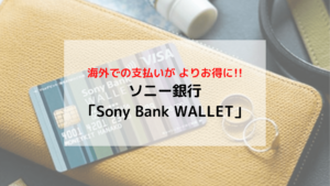 海外支払いでお得 ソニー銀行「Sony Bank WALLET(ソニーバンクウォレット) 」のメリット