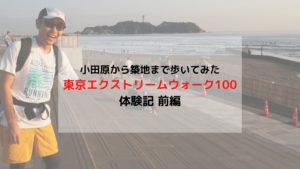 東京エクストリームウォーク100体験記 小田原-築地間を歩いてみた 前編