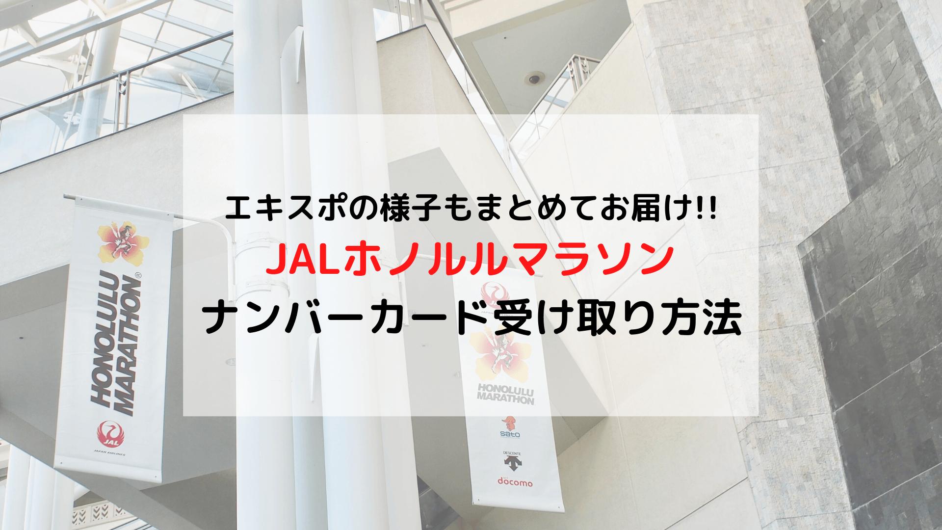 JALホノルルマラソン ナンバーカード(ゼッケン)の受け取り方法