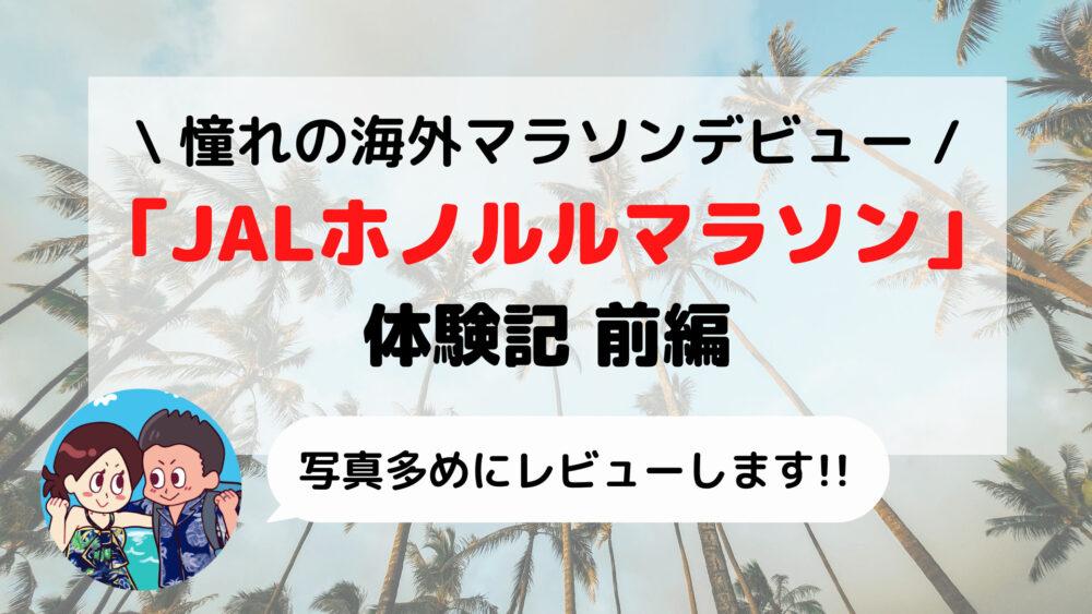 【ハワイ】JALホノルルマラソン2019 憧れの海外マラソンデビュー 体験記 前編