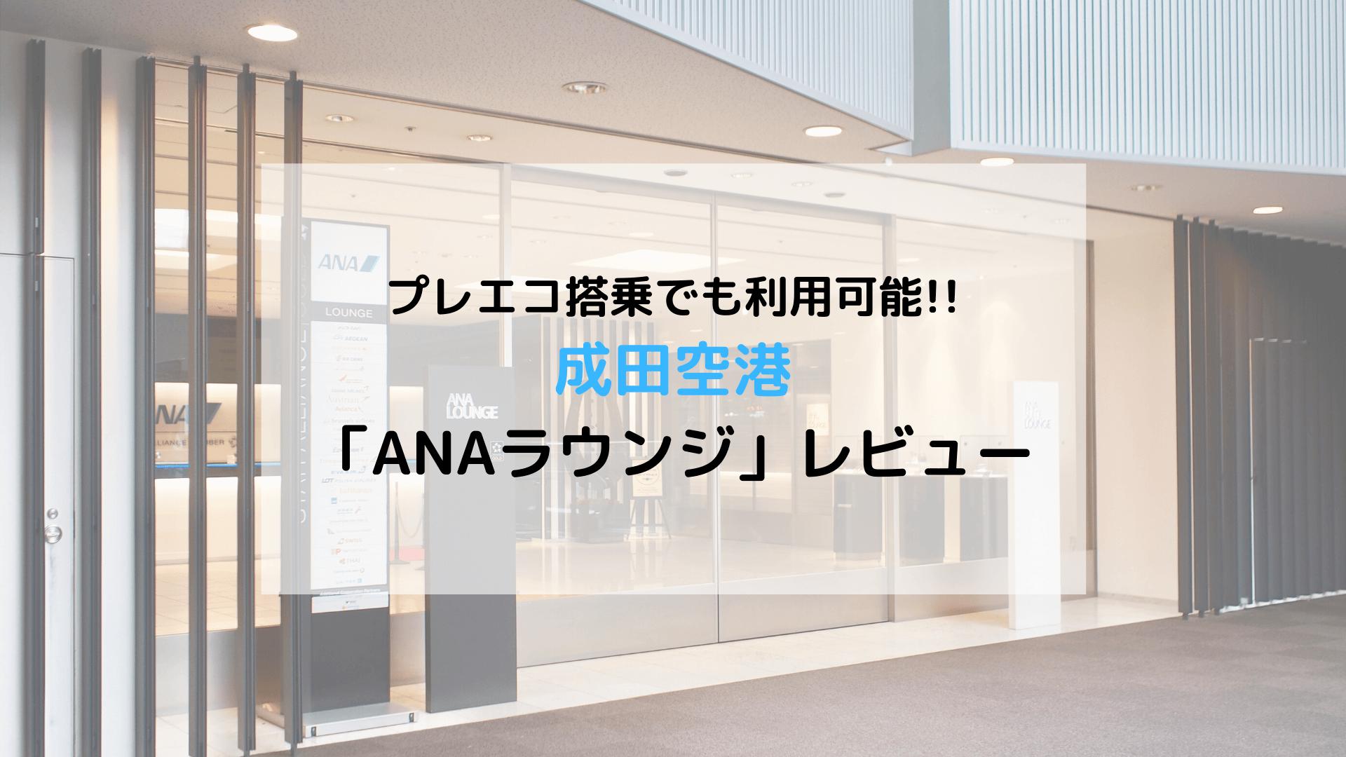 成田空港ANAラウンジレビュー