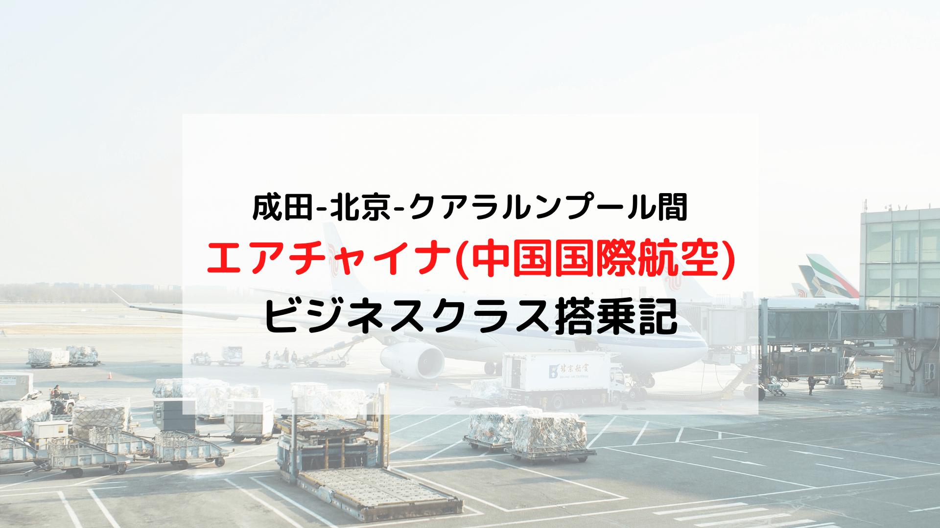 エアチャイナ(中国国際航空) ビジネスクラス搭乗記