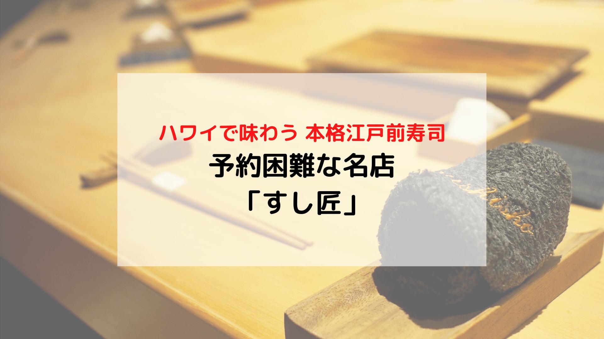 ハワイで味わう本格江戸前寿司「すし匠」