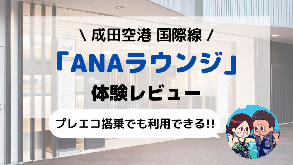 成田空港「ANAラウンジ(利用条件/場所/営業時間/食事/シャワーなど)」レビュー