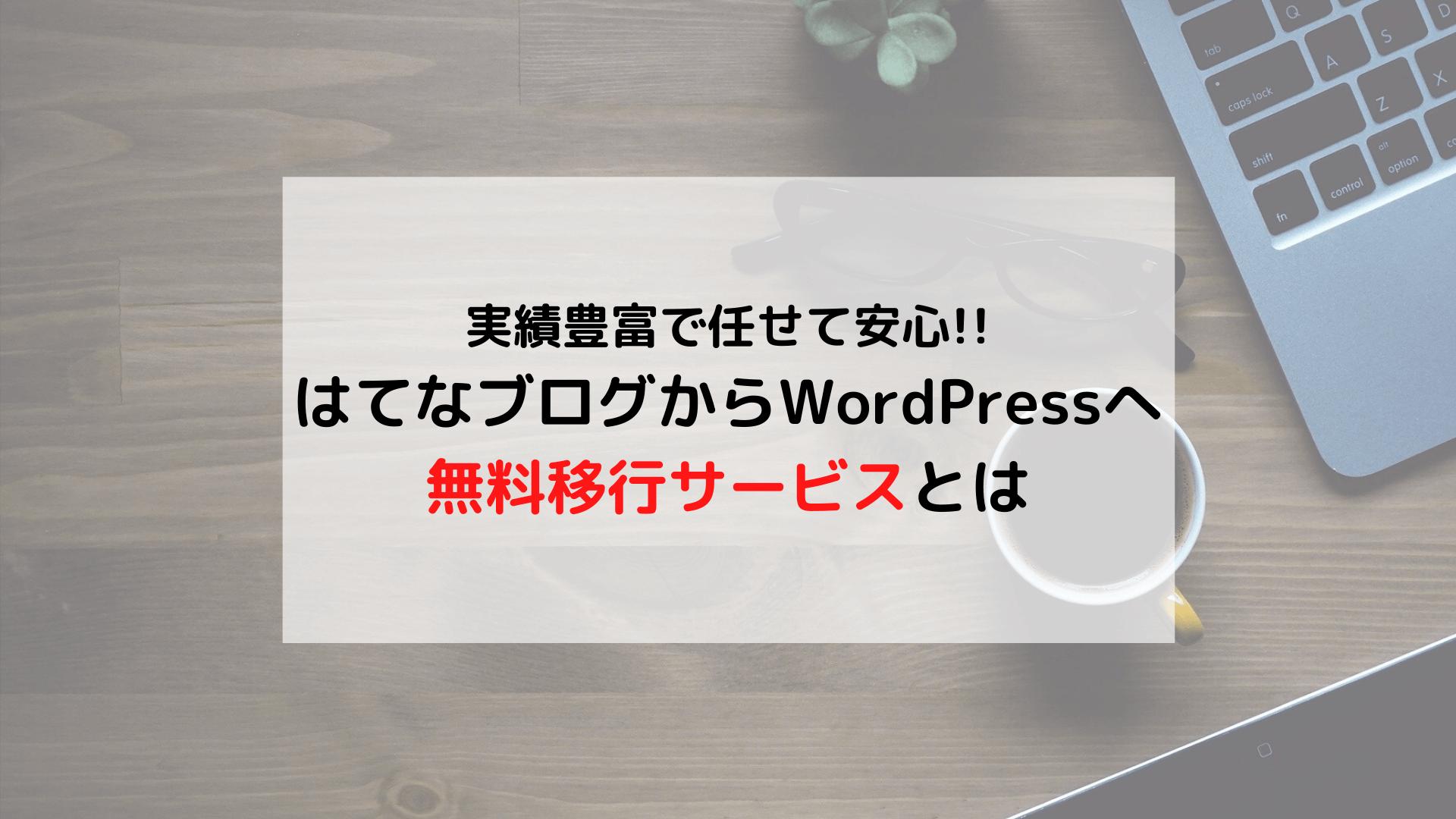 WordPressへの無料移行サービス