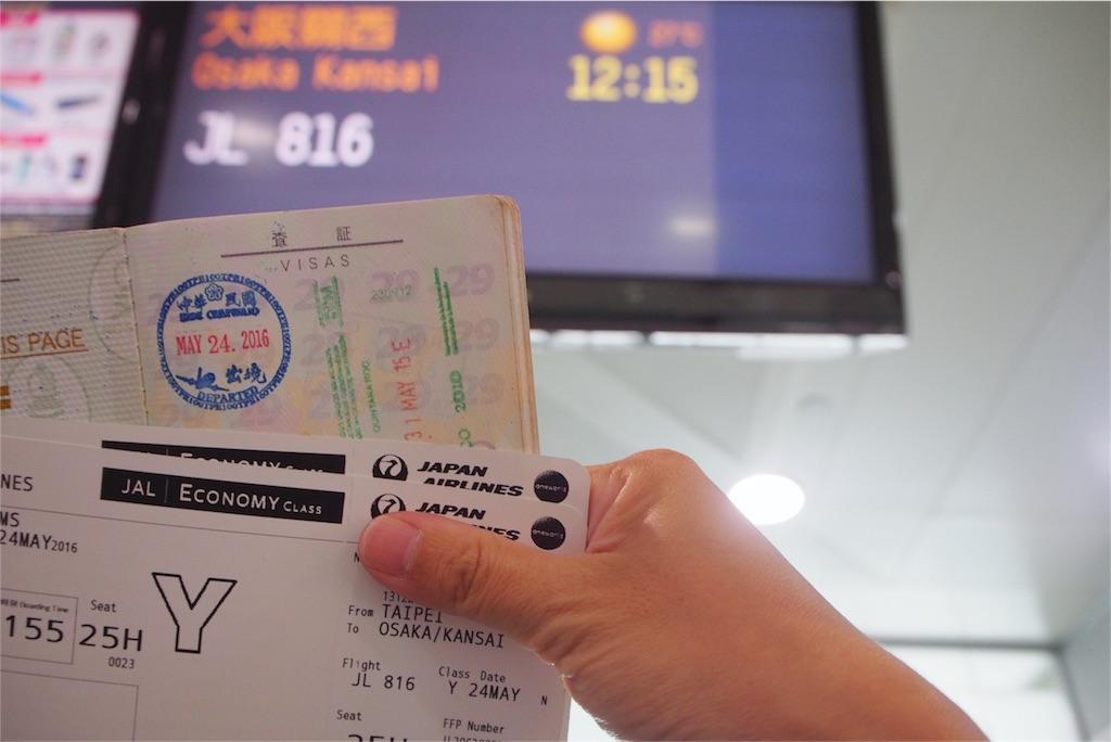 台北-関空間のチケットにわくわく♡