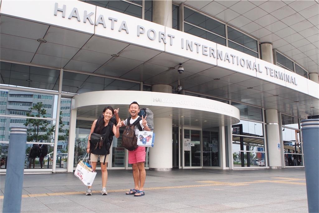 えだ旅 旅の終わり 博多港