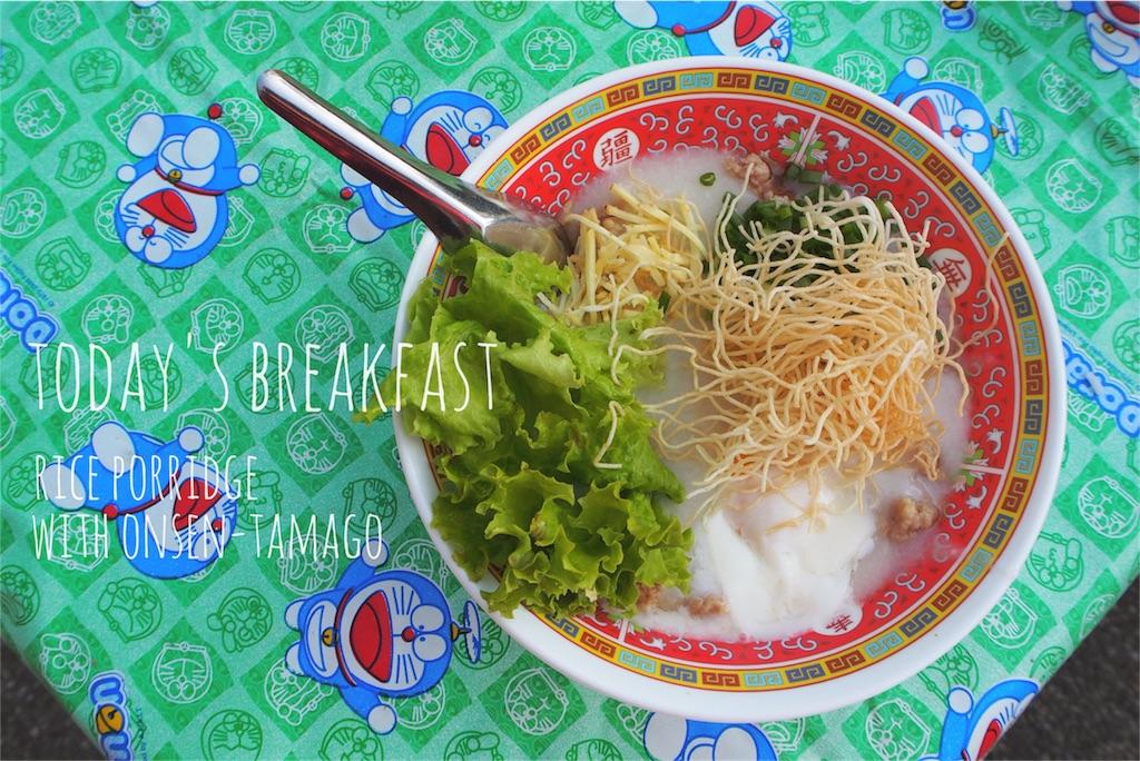 チェンマイのおいしい朝粥