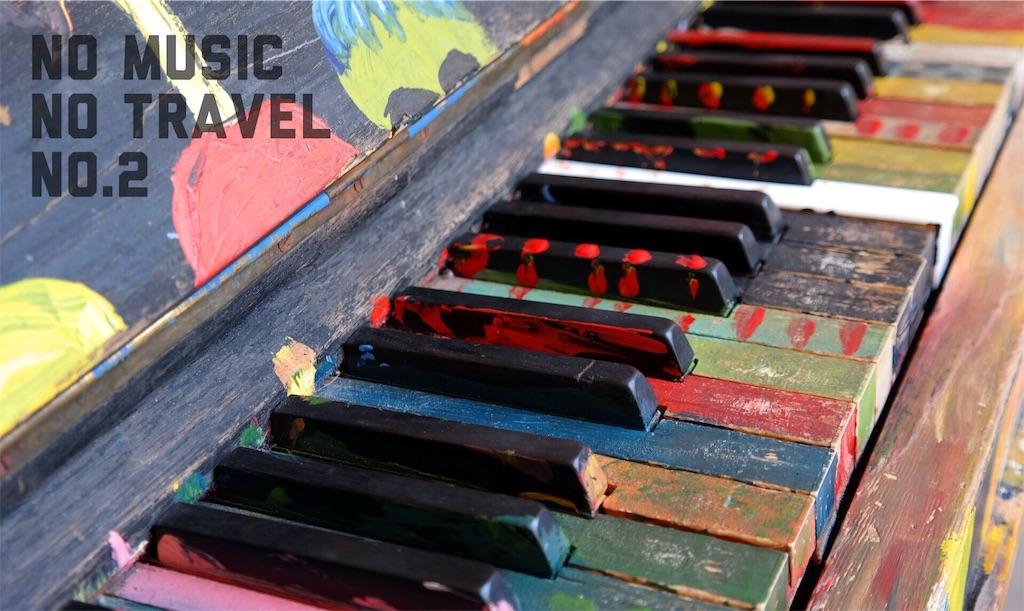 音楽と一緒に旅する イメージ画像