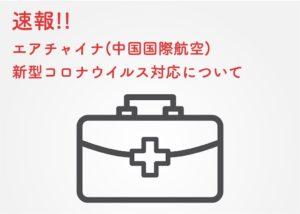 《SFC修行》エアチャイナ (中国国際航空) 新型コロナウイルス対応による国際線航空券払い戻しについて