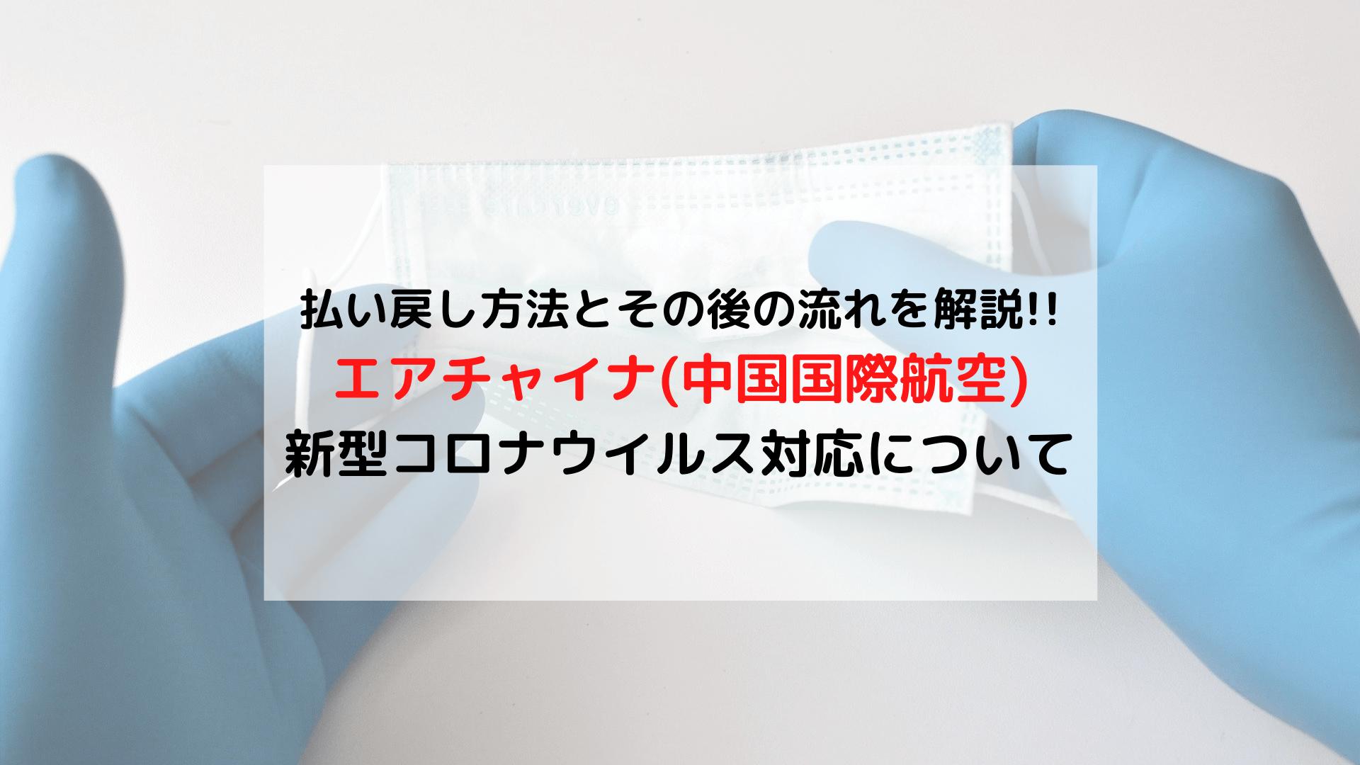 エアチャイナ(中国国際航空)のコロナウイルス対応について