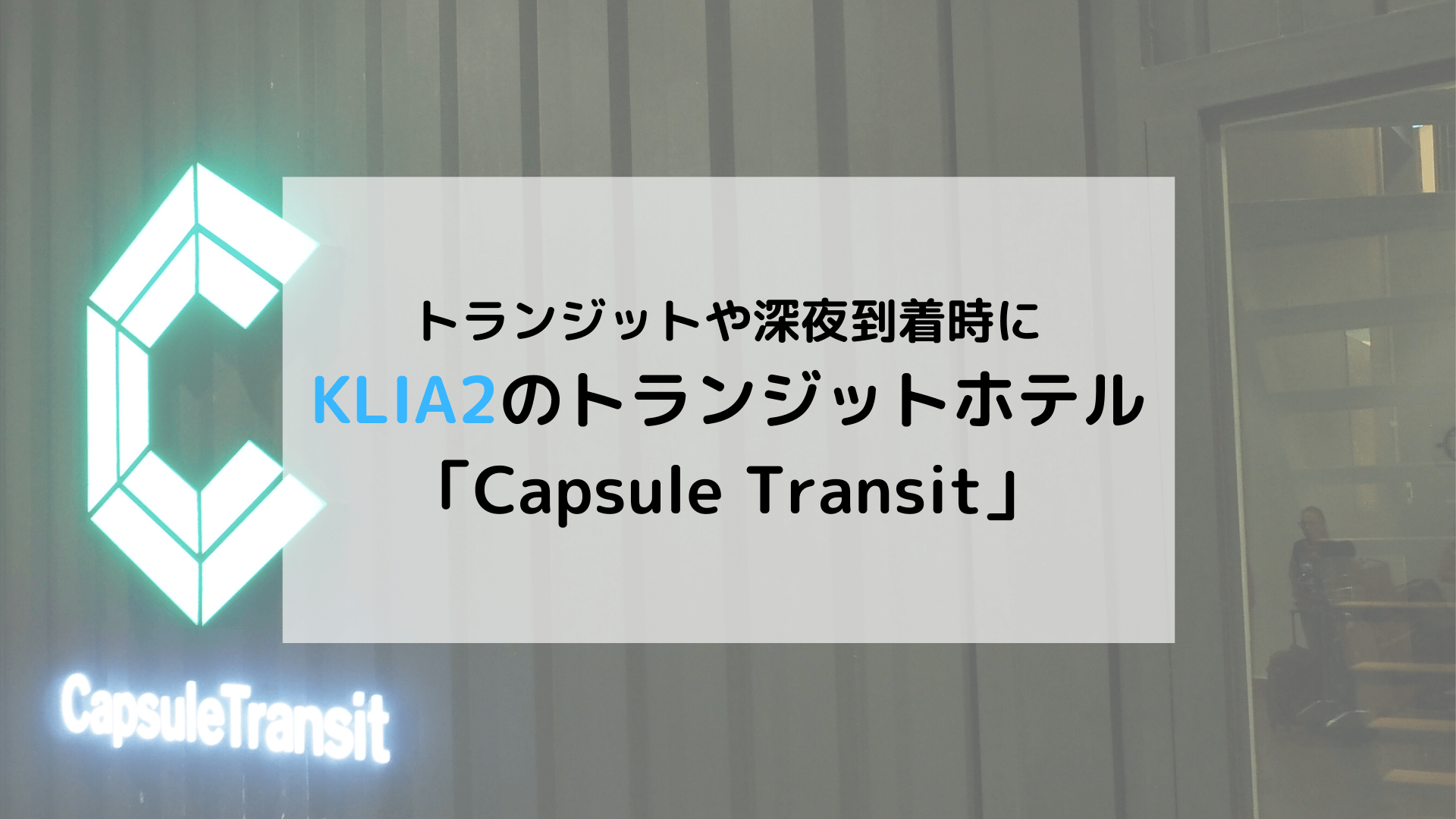KLIA2内のトランジットホテル紹介