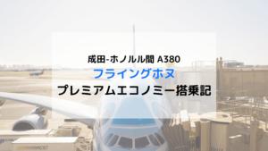 《ハワイ》ANA 成田-ホノルル間 A380(フライングホヌ) プレミアムエコノミー搭乗記