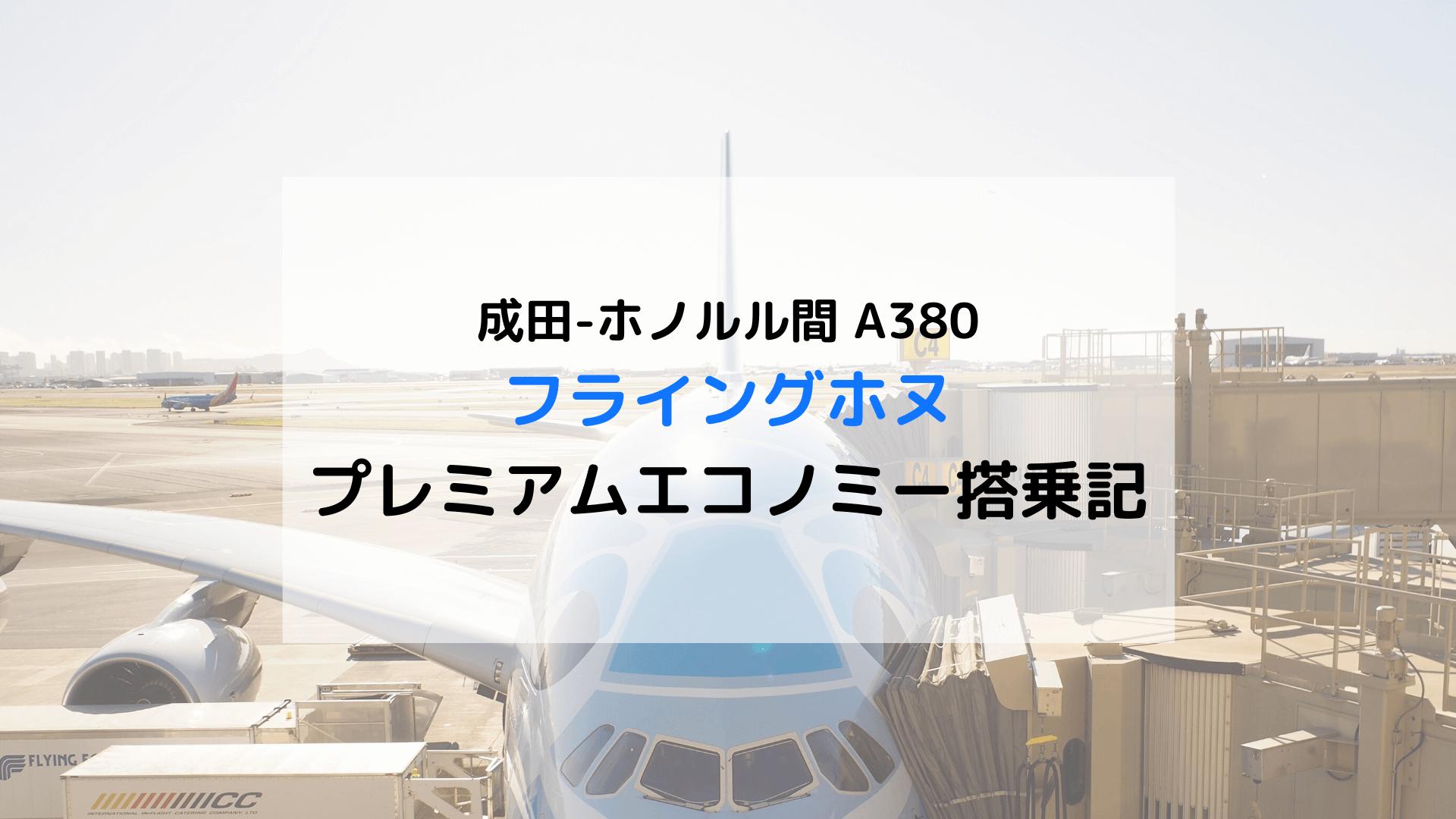 成田-ホノルル間フライングホヌ プレミアムエコノミー搭乗記