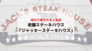 《SFC修行》那覇 地元で愛される人気店 「ジャッキーステーキハウス」