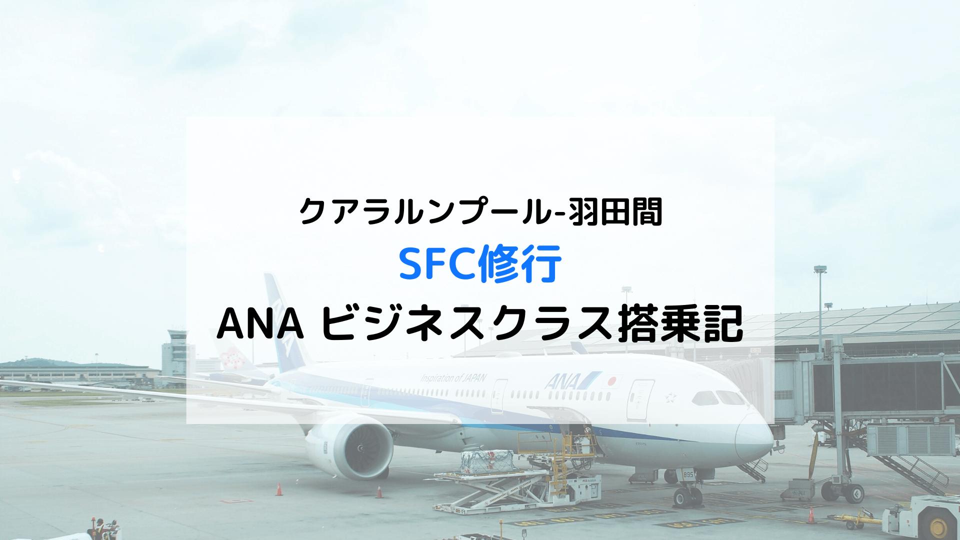 SFC修行ANAビジネスクラス搭乗記