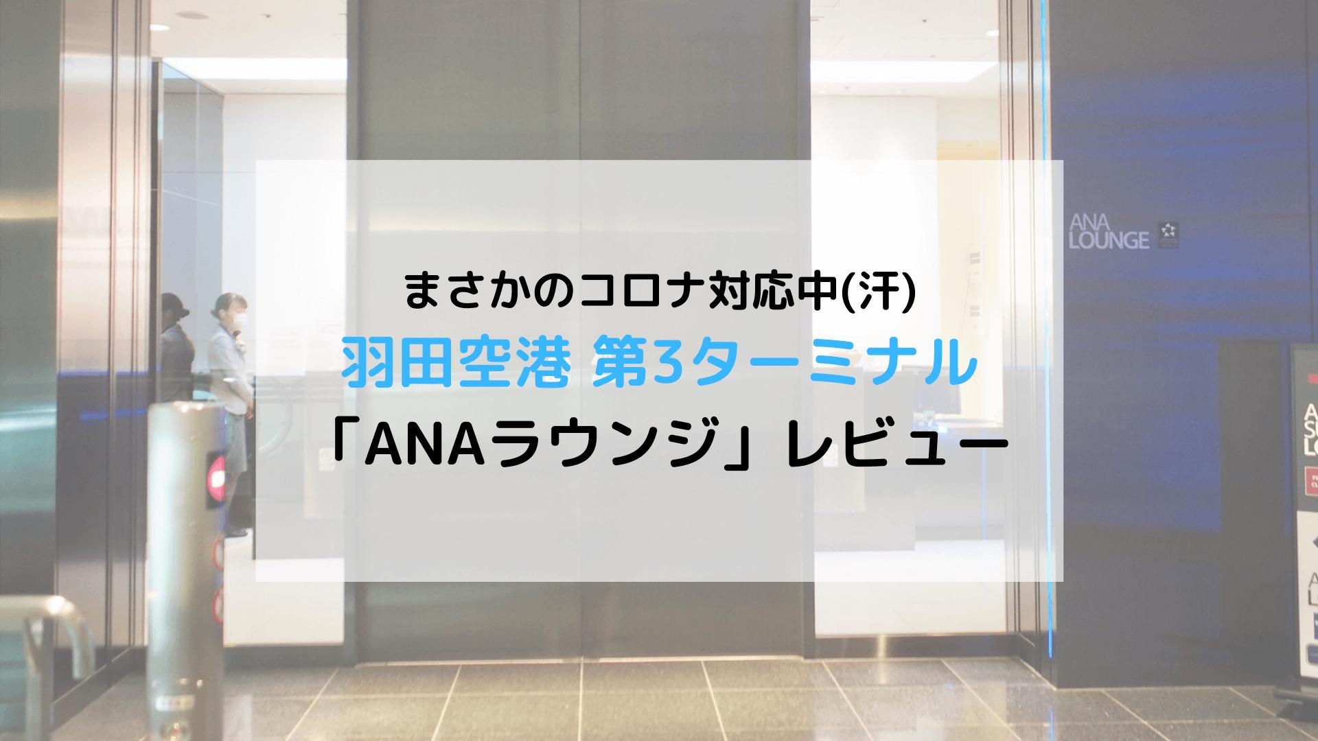 羽田空港 第3ターミナル ANAラウンジ