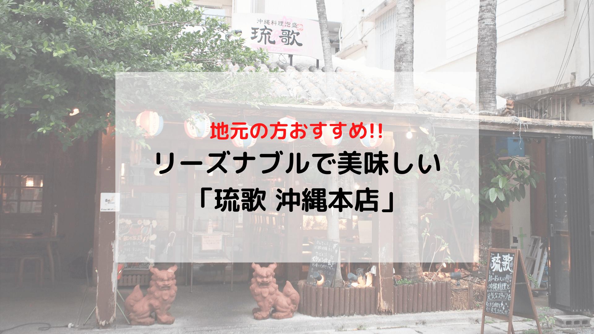 リーズナブルで美味しいおすすめ沖縄料理店