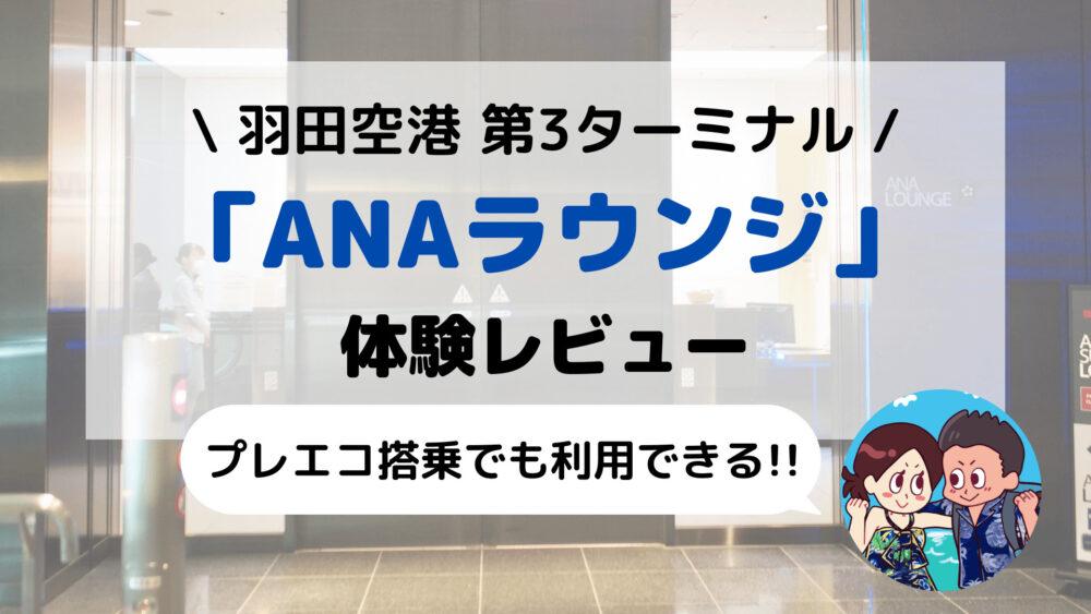 羽田空港 第3ターミナル「ANAラウンジ(利用条件/場所/営業時間/食事/シャワーなど)」レビュー