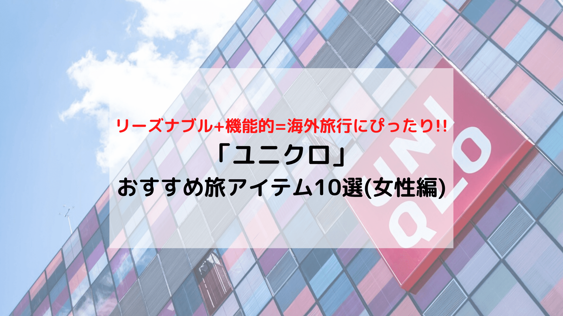 ユニクロおすすめ旅アイテム10選(女性編)