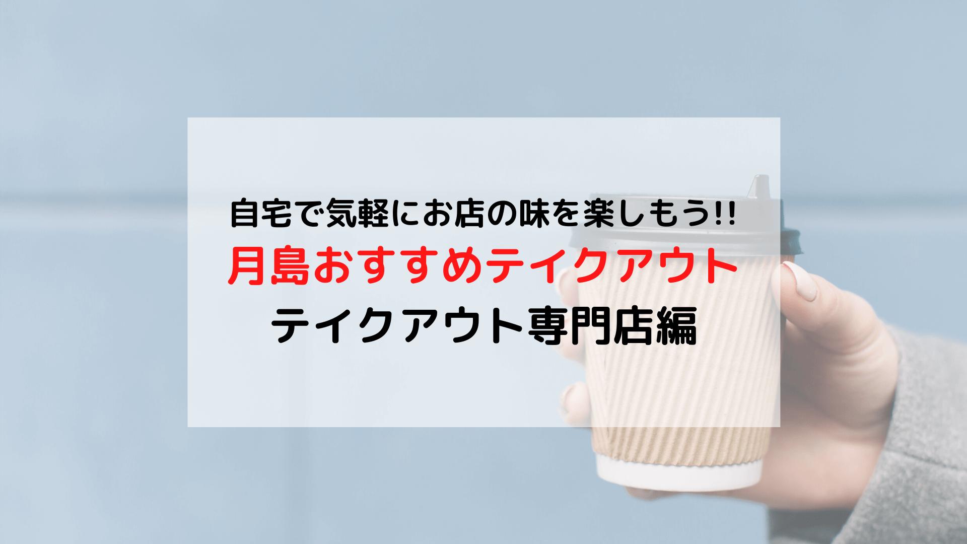 月島おすすめテイクアウト テイクアウト専門店編