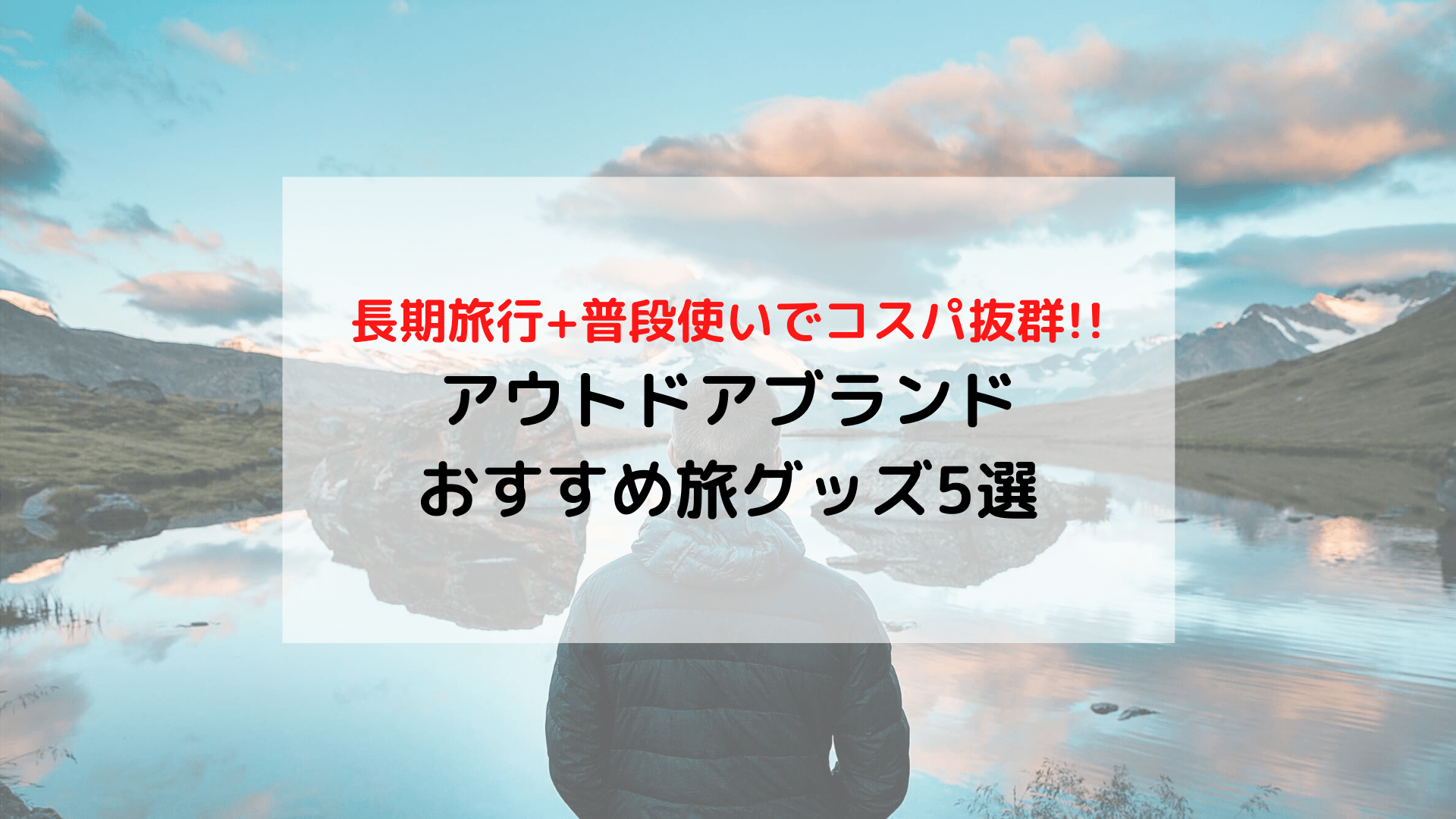 アウトドアブランド おすすめ旅グッズ5選