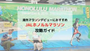 初めてのJALホノルルマラソン2020攻略ガイド(日程/エントリー方法/準備など)
