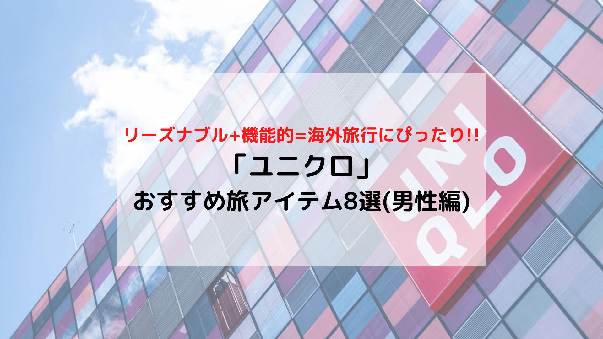 ユニクロおすすめ旅アイテム8選(男性編)
