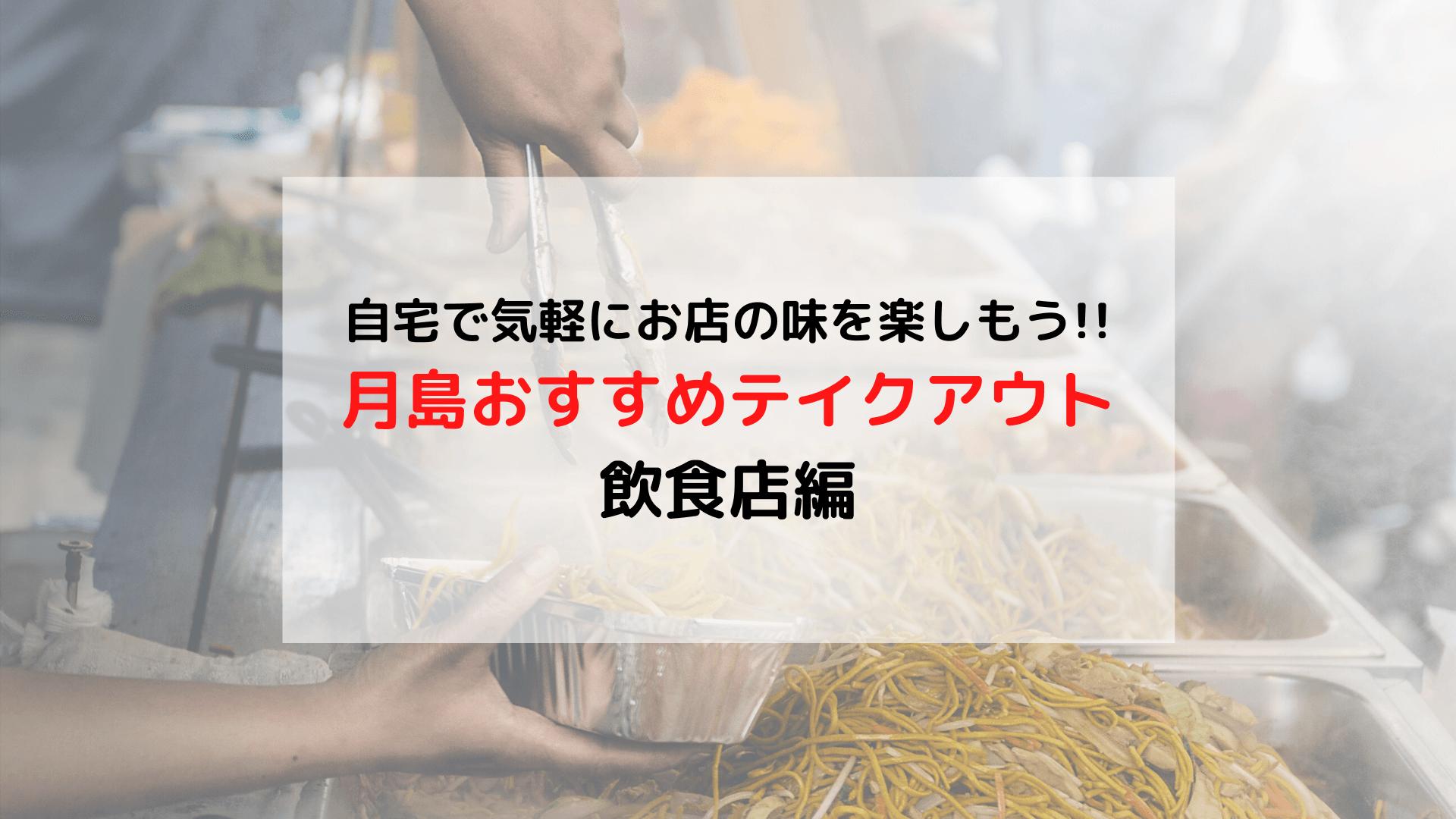 月島おすすめテイクアウト 飲食店編