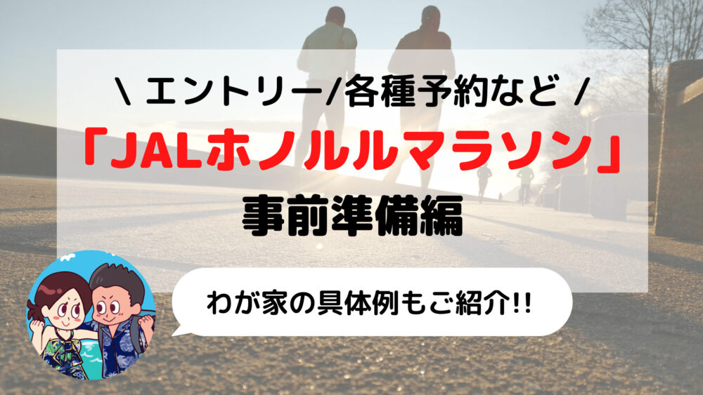 初めての「JALホノルルマラソン2020」事前準備編(コース/エントリー方法/各種予約など)