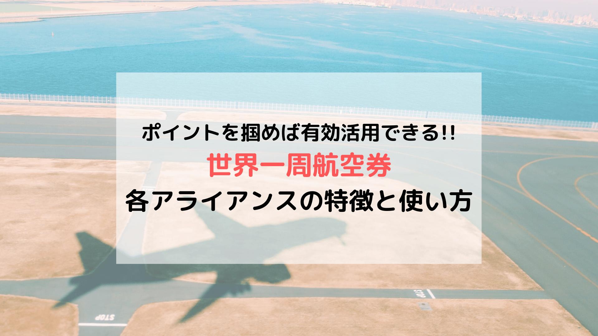 世界一周航空券における 各アライアンスの特徴と実際の使い方