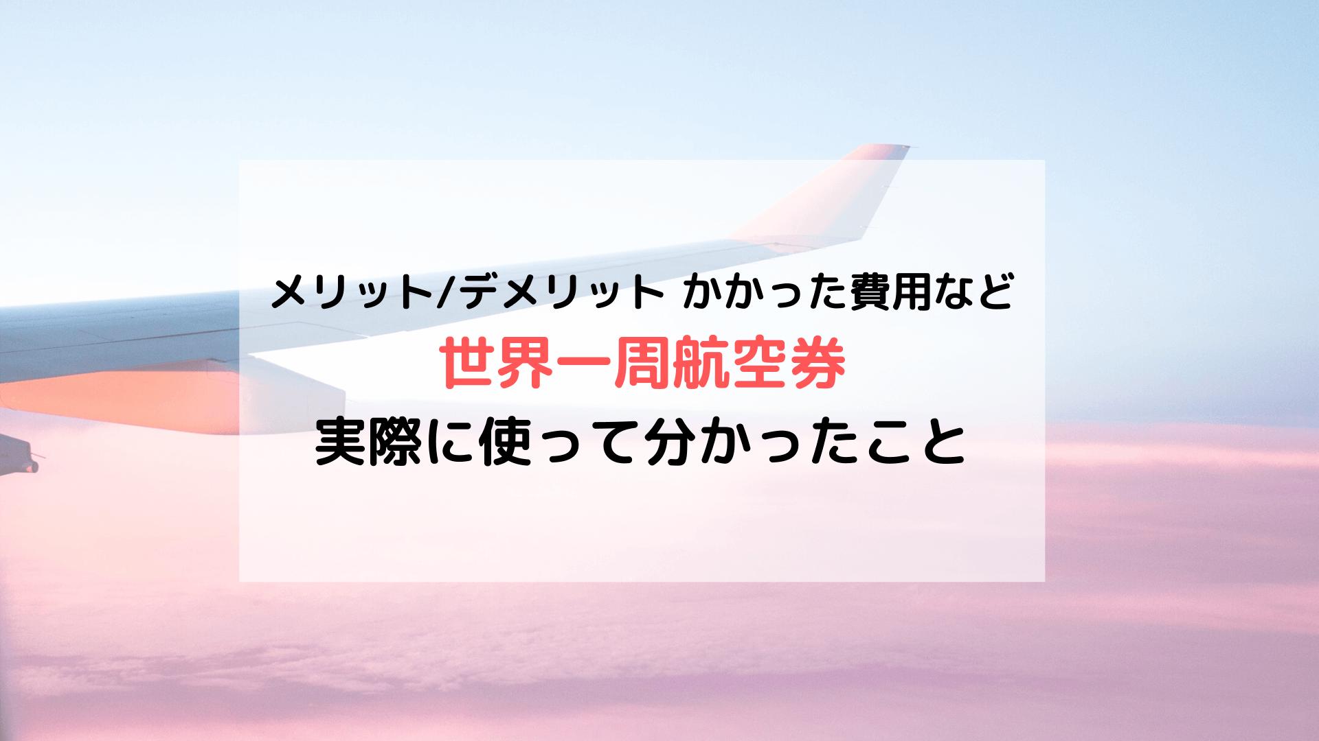 世界一周航空券を使って分かったこと