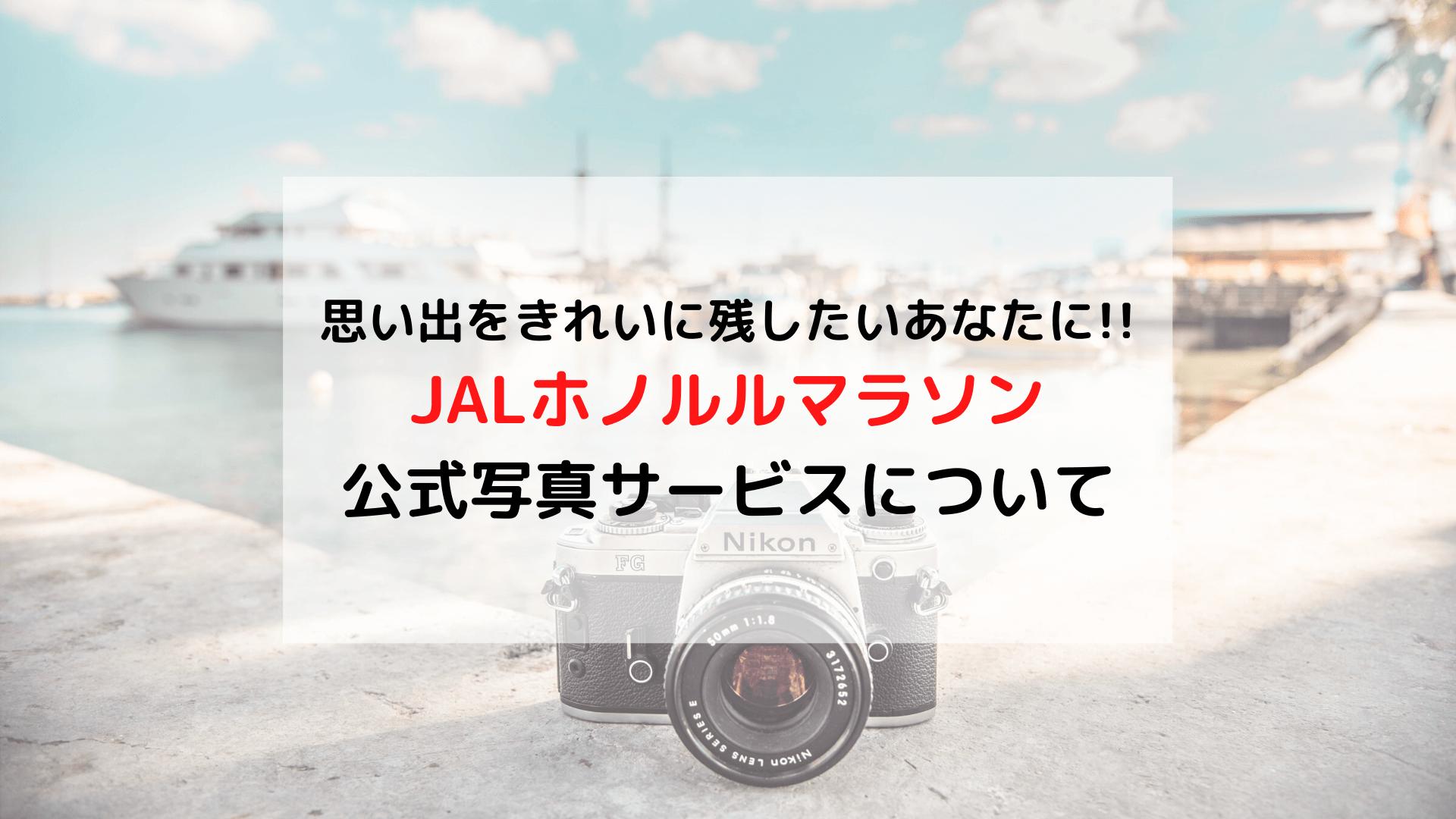 JALホノルルマラソン 公式写真サービスについて