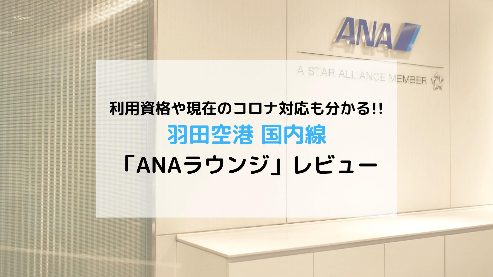 羽田空港 国内線 ANAラウンジレビュー