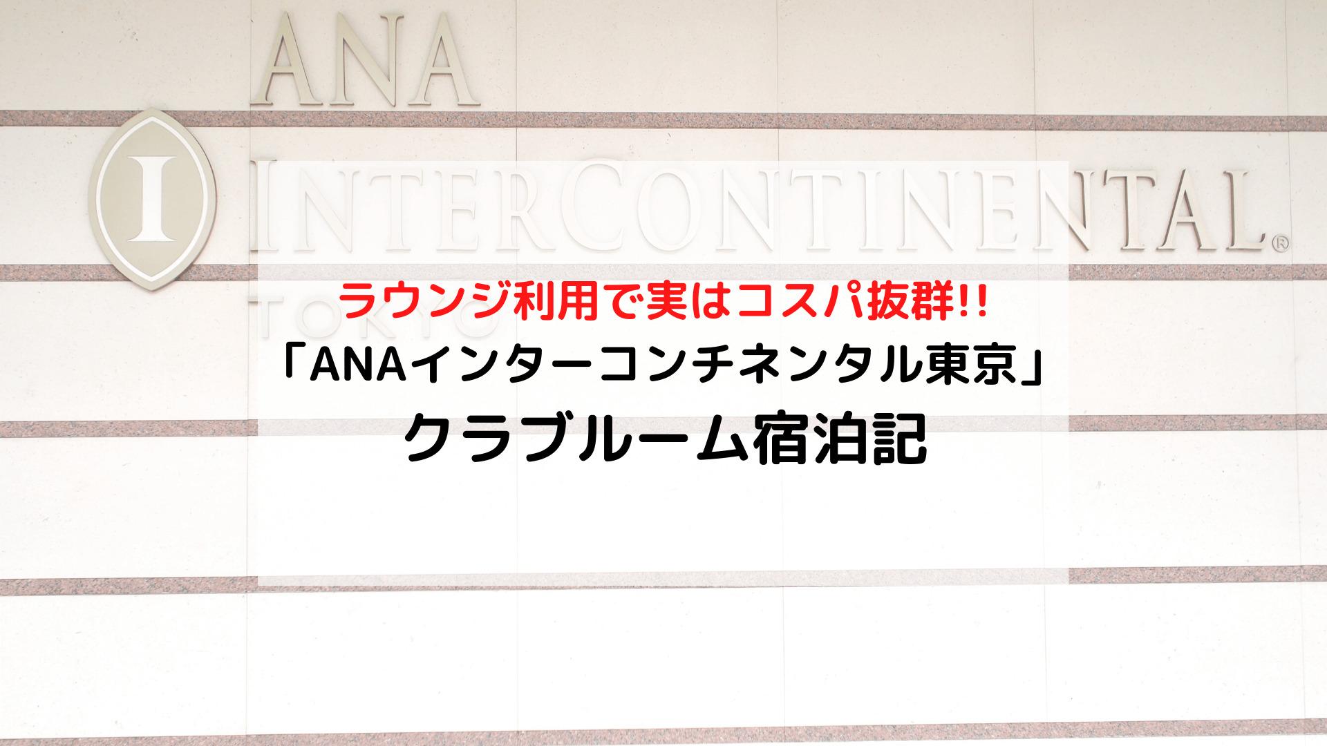 「ANAインターコンチネンタルホテル東京」クラブルーム宿泊記