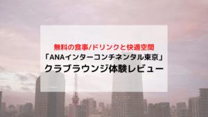 【ANAインターコンチネンタルホテル東京】クラブフロア宿泊者特典とクラブラウンジ体験レビュー