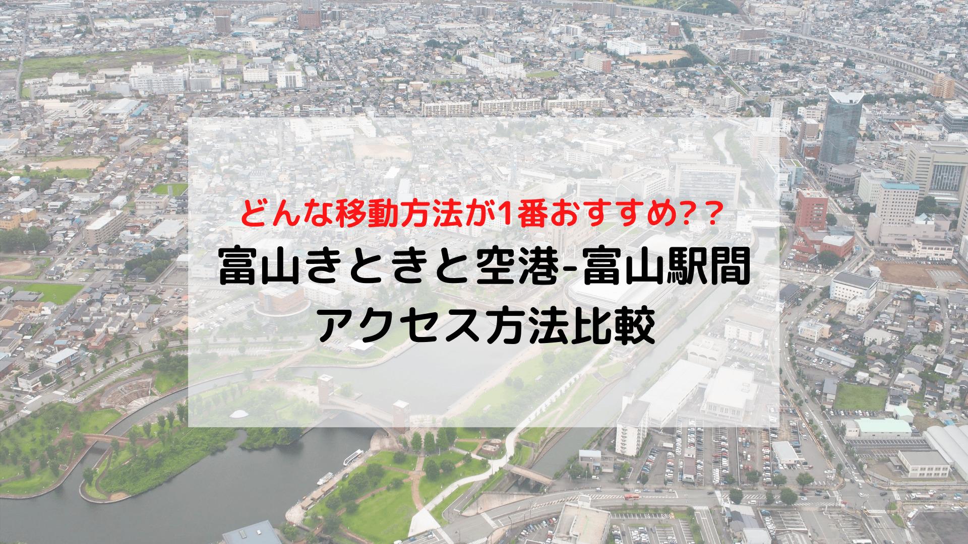 富山きときと空港-富山駅(市内)間のアクセス バスとタクシー比較
