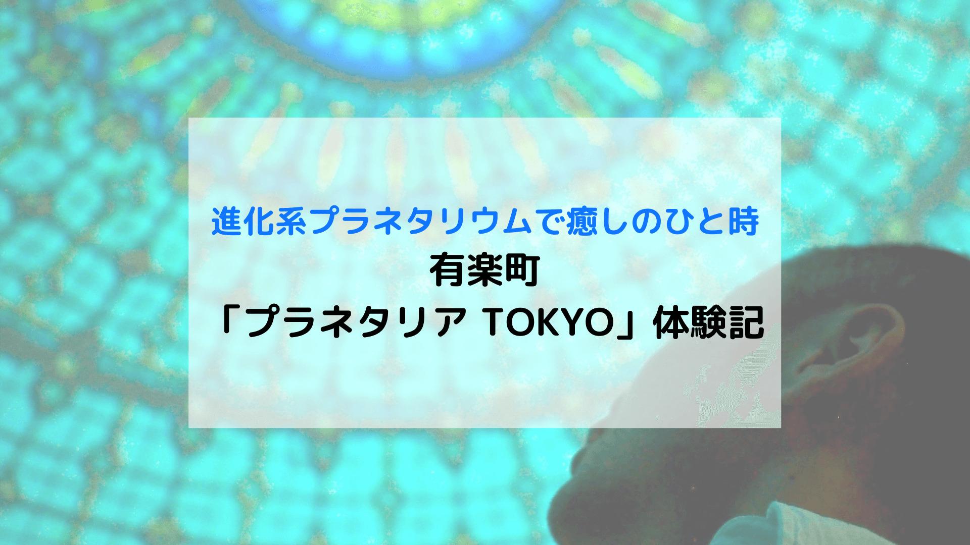 コニカミノルタ プラネタリア TOKYO 体験記