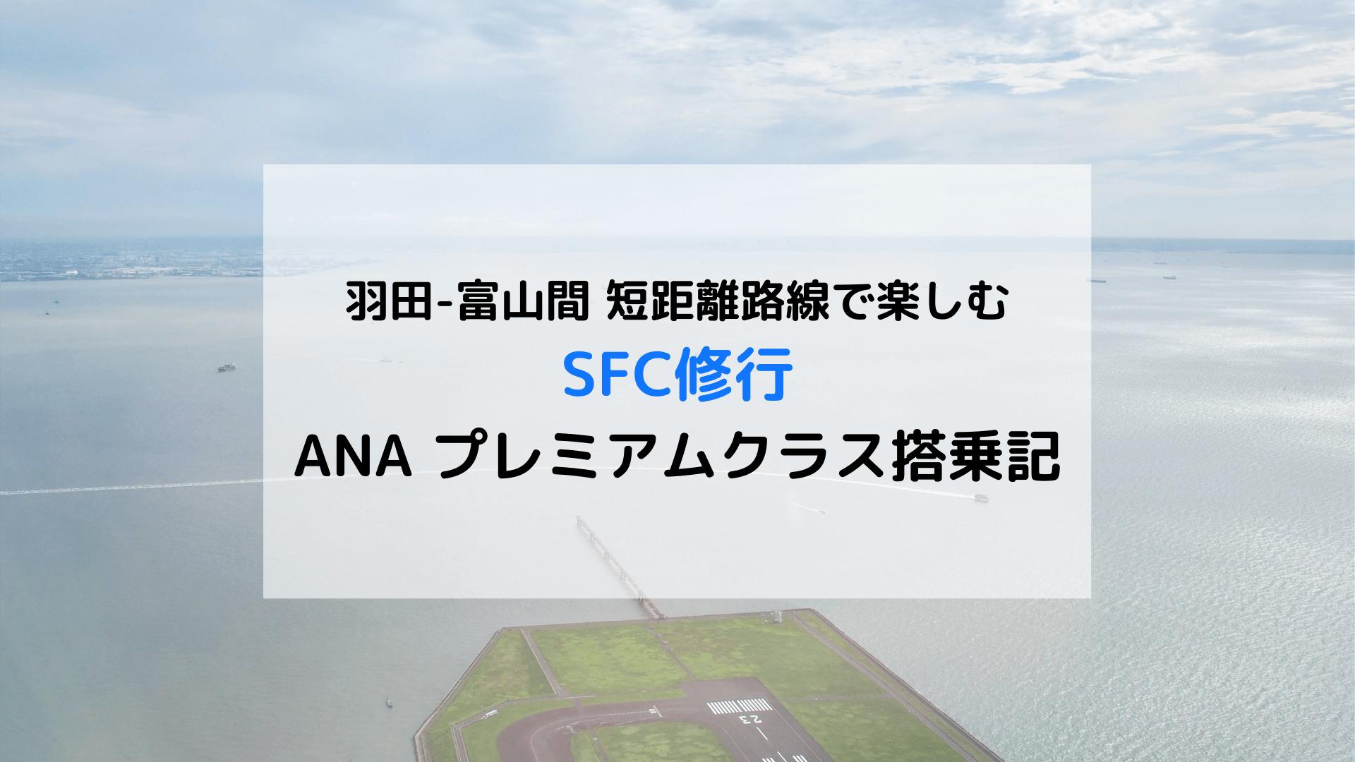 SFC修行 ANA 羽田(HND)-富山(TOY)間 プレミアムクラス搭乗記