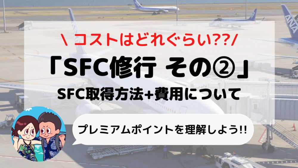 【SFC修行】ANA「スーパーフライヤーズカード」取得方法と費用について