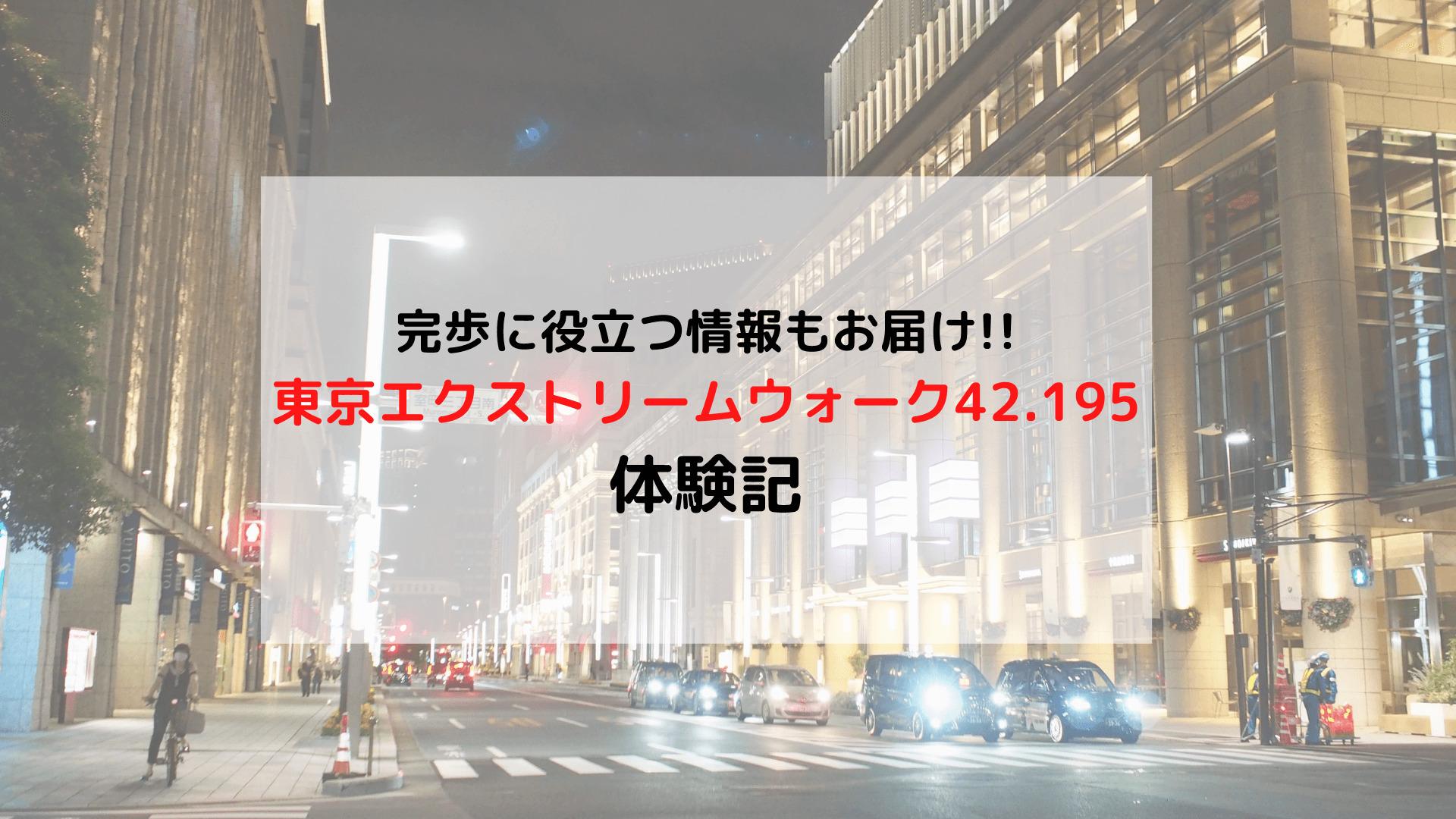 「東京エクストリームウォーク42.195 OVERNIGHT」体験記+完歩お役立ち情報まとめ