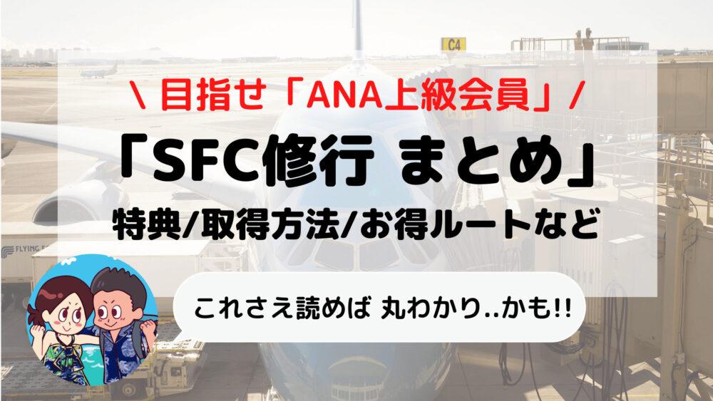 【SFC修行】「ANA上級会員」になれる SFC情報(特典/取得方法/ルートなど)まとめ