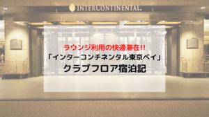 【インターコンチネンタル東京ベイ】ラウンジアクセス付きクラブフロア宿泊記