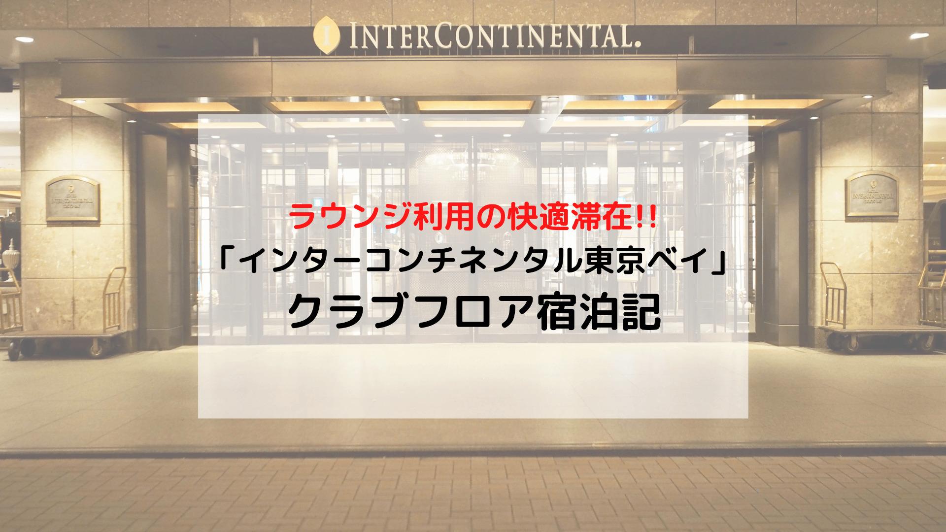 インターコンチネンタル東京ベイ クラブフロア宿泊記