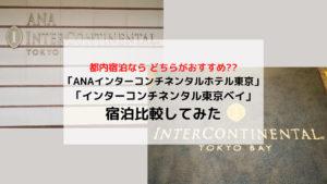 「ANAインターコンチネンタルホテル東京」「インターコンチネンタル東京ベイ」を宿泊比較してみた